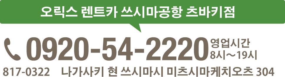 0920542220