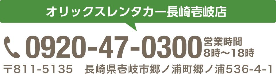 0920470300