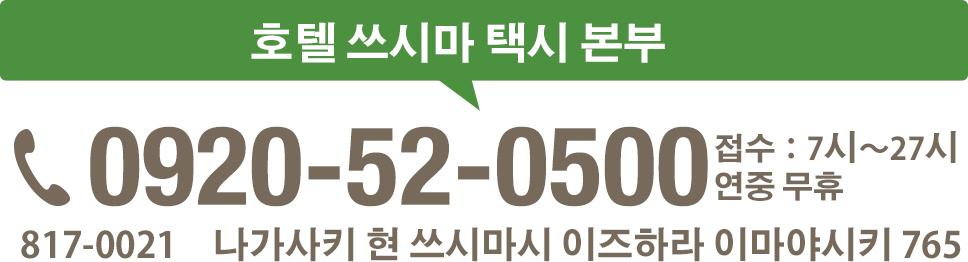 0920520500